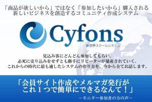 cyfons01