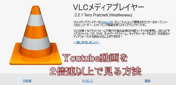 VLC-01