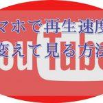 YouTube専用アプリを使わずにスマホやタブレットでYoutube動画の再生スピードを変える方法