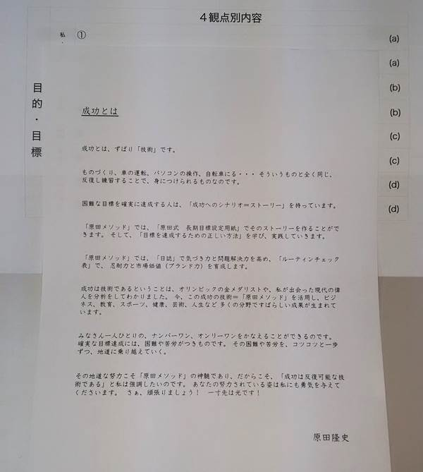 harada-4kanten-sheet