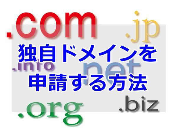 domain-shytoku01