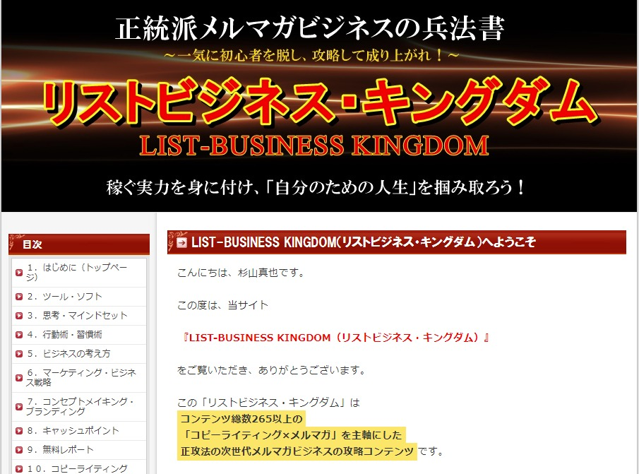 list-business-kingdom01