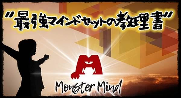 monster-mind002