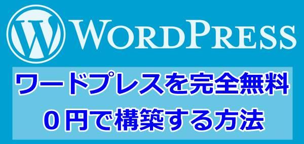 wordpress-0yen01