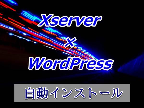 wordpress-auto-installation01
