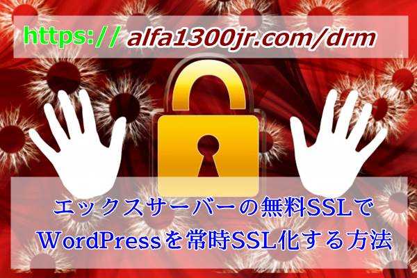 xserver+wordpress+ssl01