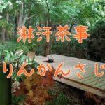 平日のま昼間から温泉入って美味いものをたらふく喰らう非日常イベント「淋汗茶事(リンカンサジ)」に参加して来ました!